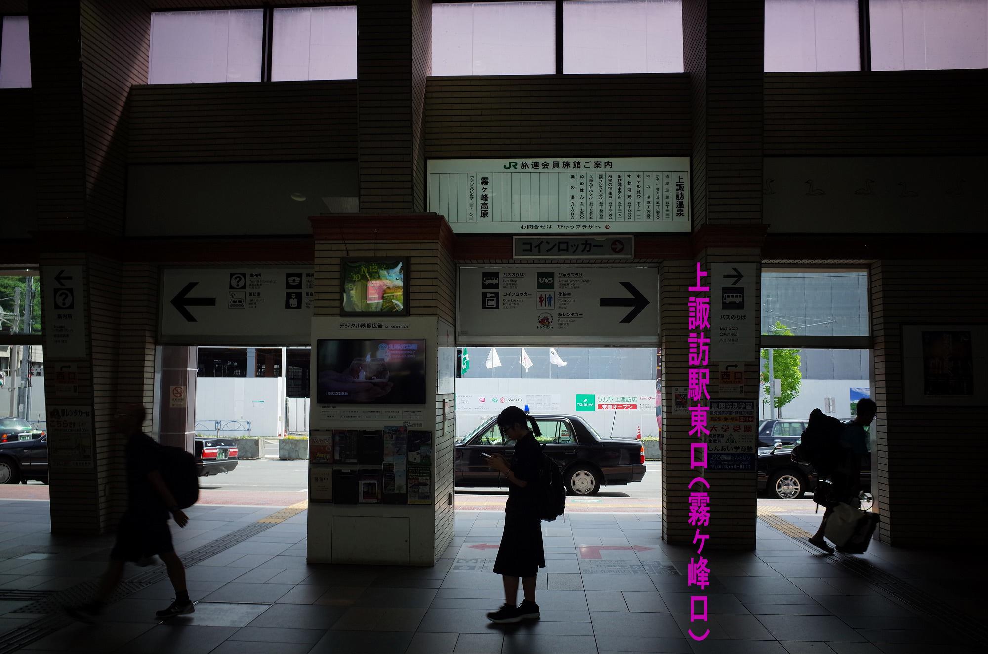 上諏訪駅東口から出発