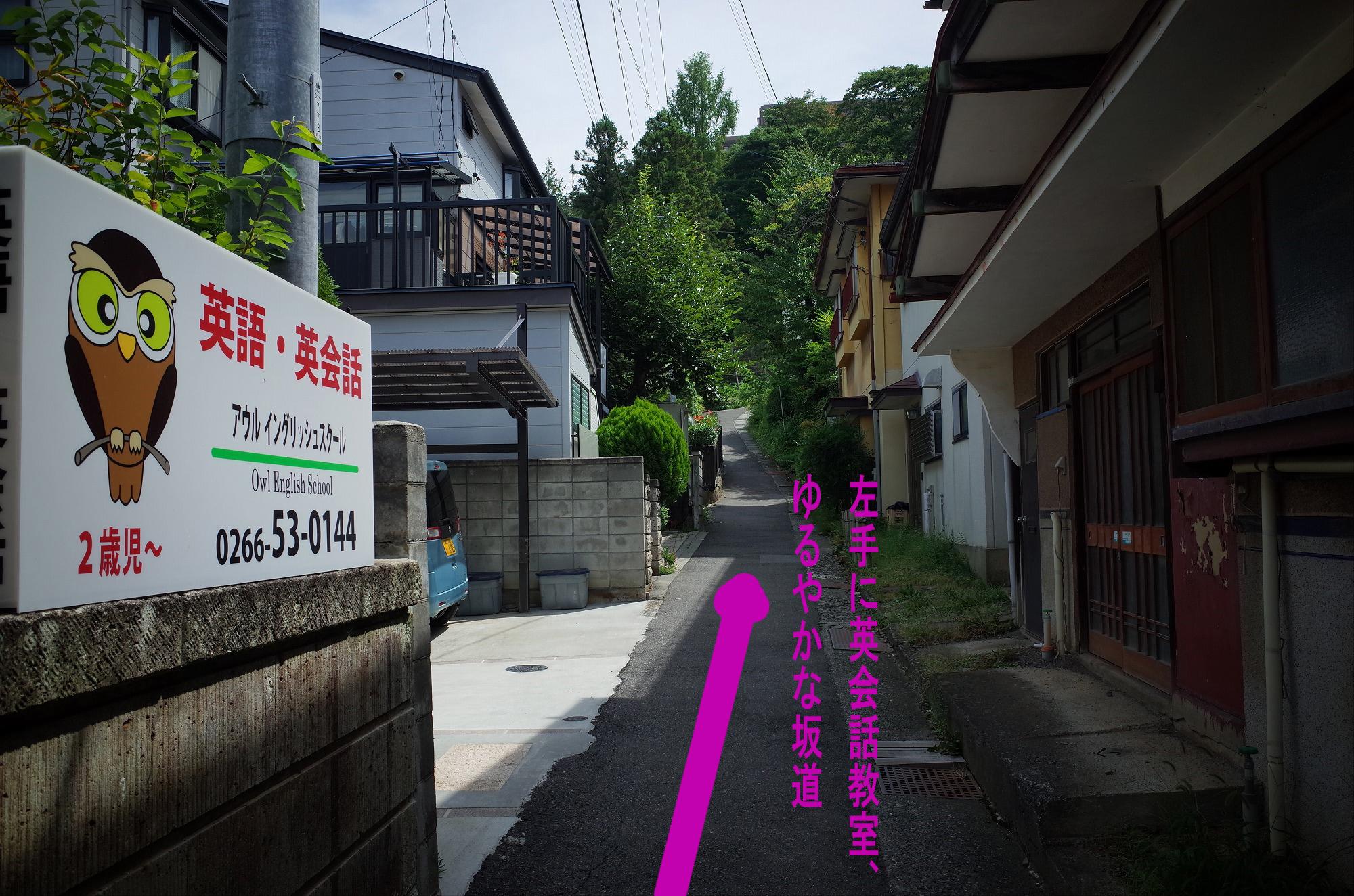 左手に英会話教室 ゆるやかな坂道